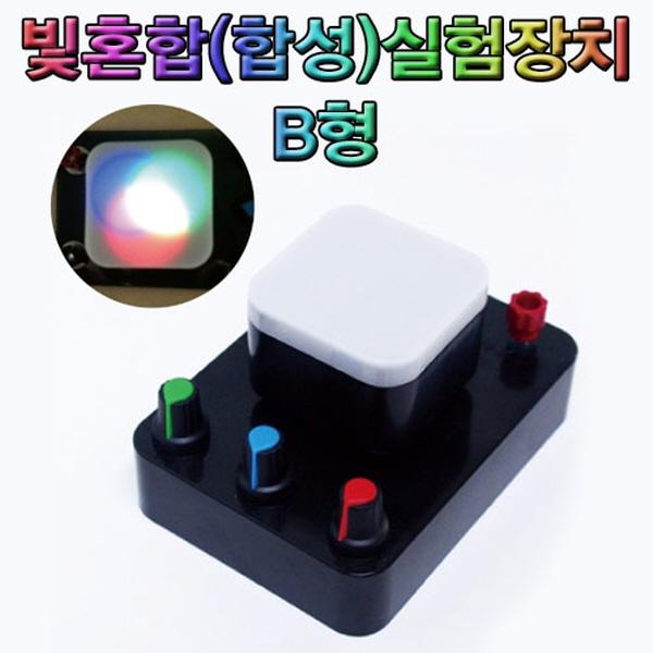 [척척박사네2135] 빛혼합(합성) 실험장치 B형