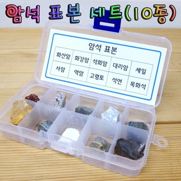 [척척박사네2134] 암석표본세트(10종)