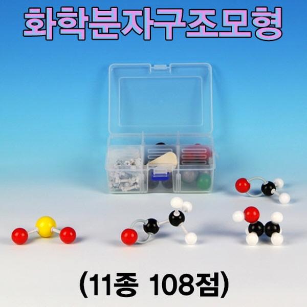 [척척박사네2132] 화학분자구조모형(11종 108점)