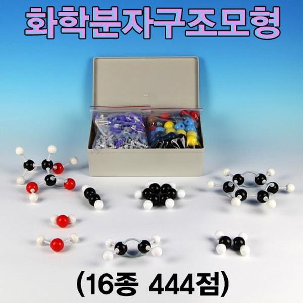 [척척박사네2131] 화학분자구조모형(16종444점)