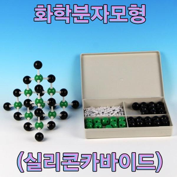 [척척박사네2130] 화학분자모형(실리콘카바이드)