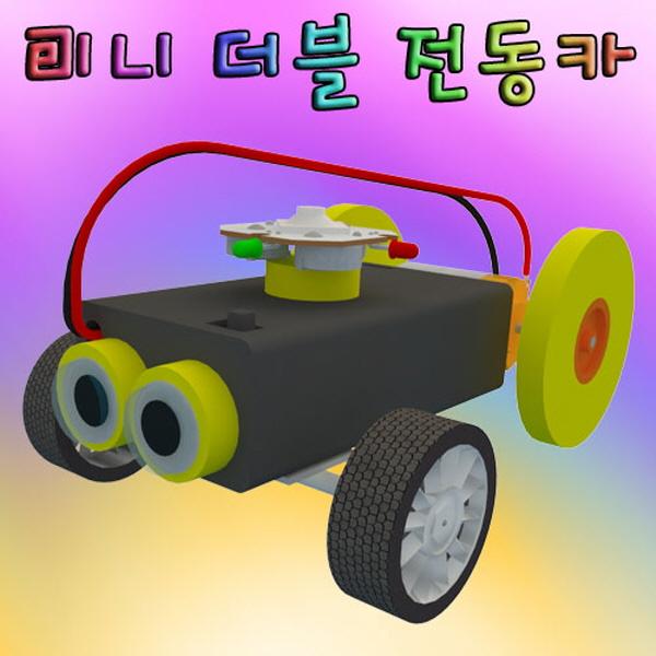 미니 더블 전동카(일반형/LED형)-1인용/5인용