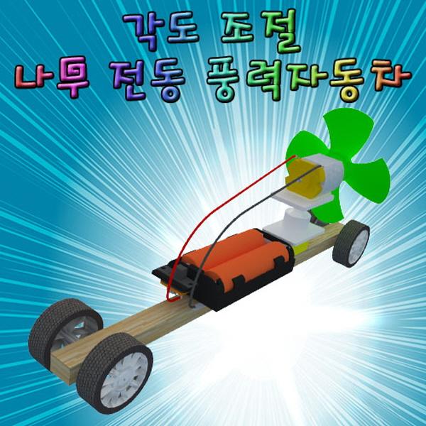 [척척박사네1251] 각도 조절 나무 전동 풍력자동차(1인용/5인용)