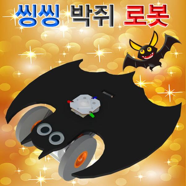 [척척박사네2222] 씽씽 박쥐 로봇(LED형)-5인용