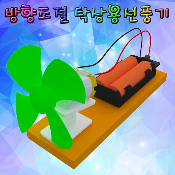 [척척박사네1832] 방향조절 탁상용선풍기(1인용/5인용)