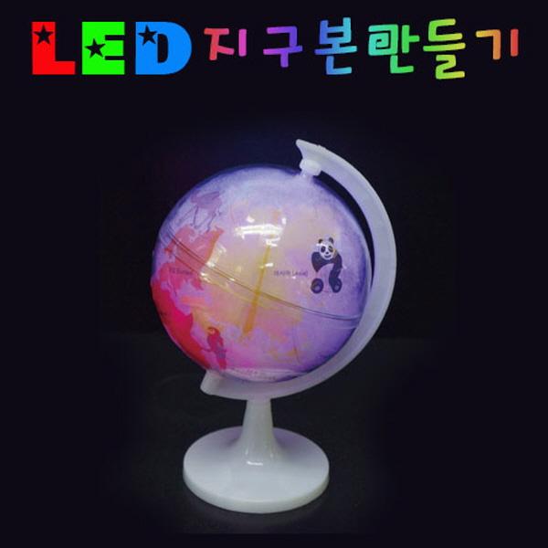 [척척박사네1689] LED 지구본만들기(5인용)