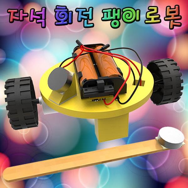 [척척박사네2198] 자석 회전 팽이 로봇(5인용)