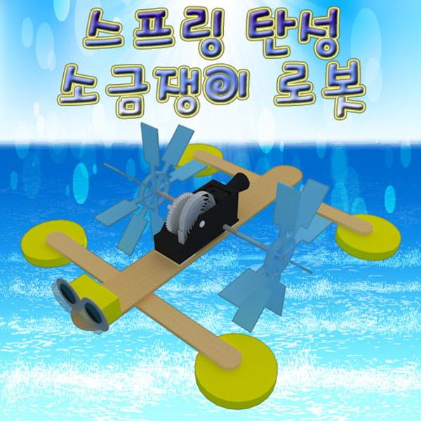 [척척박사네2195] 스프링 탄성 소금쟁이 로봇(5인용)