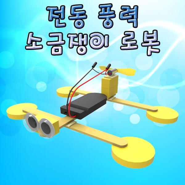 [척척박사네2194] 전동 풍력 소금쟁이 로봇-5인용