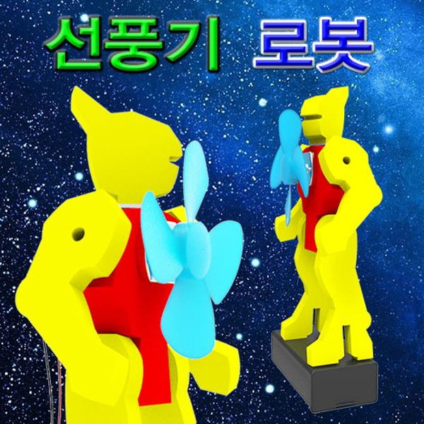 [척척박사네1853] 선풍기 로봇(5인용)