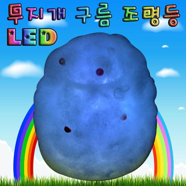 [척척박사네2118] LED 무지개 구름 조명등(1인용/5인용)