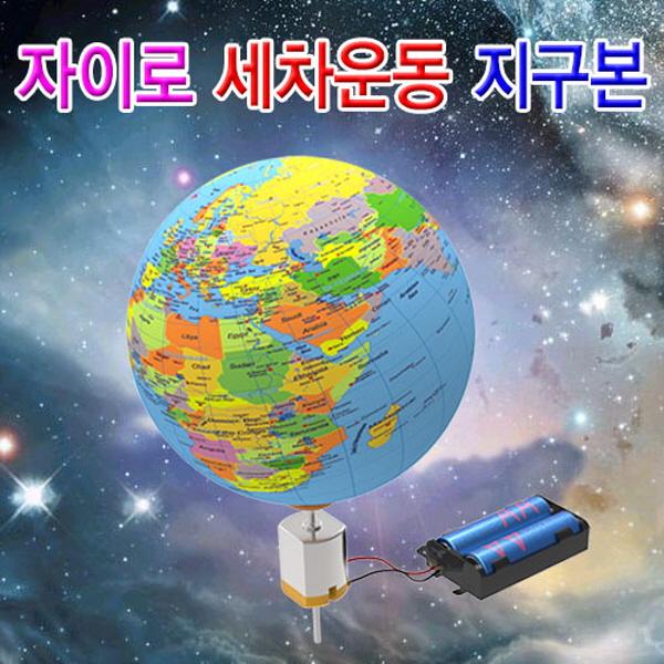 [척척박사네1338] 자이로 세차운동 지구본 만들기(소/중)-1인용/5인용