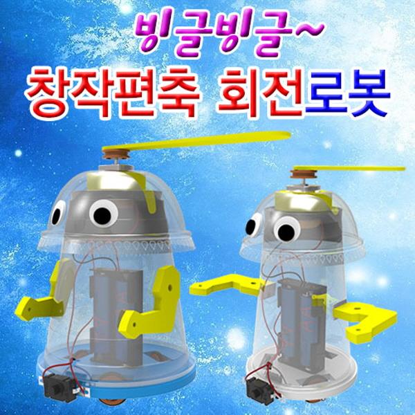 [척척박사네1848] 빙글빙글 창작 편축 회전로봇(대형)-5인용