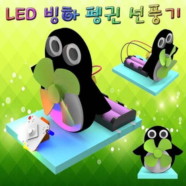 [척척박사네1641] LED 빙하 펭귄 선풍기(일반형/LED형)-1인용/5인용