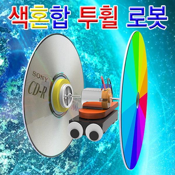 [척척박사네1846] 색혼합 투휠 로봇-5인용