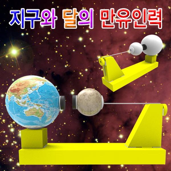 [척척박사네1332] 지구와 달의 만유인력(일반/지구본형)-1인용/5인용