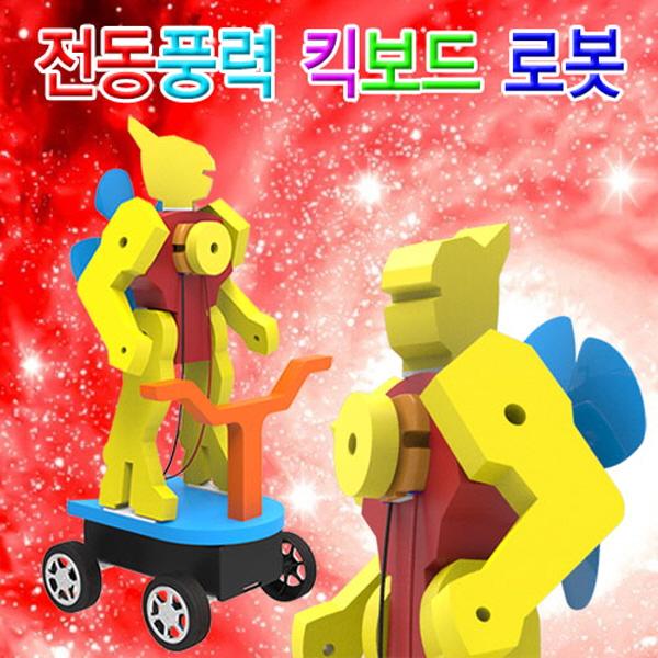 [척척박사네1838] 전동풍력 킥보드 로봇(5인용)