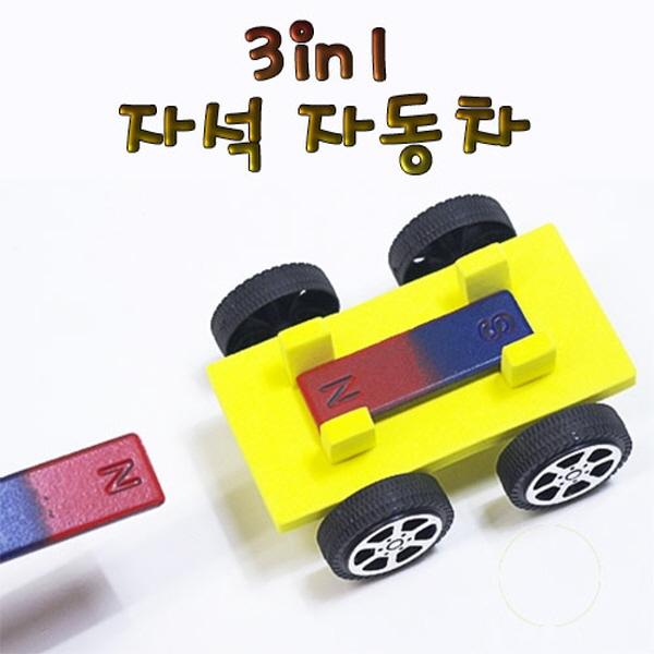[단종예정] 3in1 자석자동차 만들기(5인용)