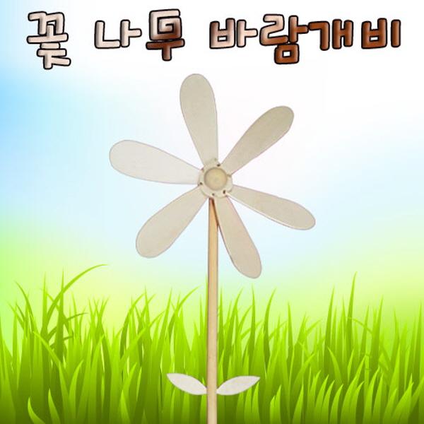 [척척박사네1025] 꽃 나무 바람개비(목공풀 포함)