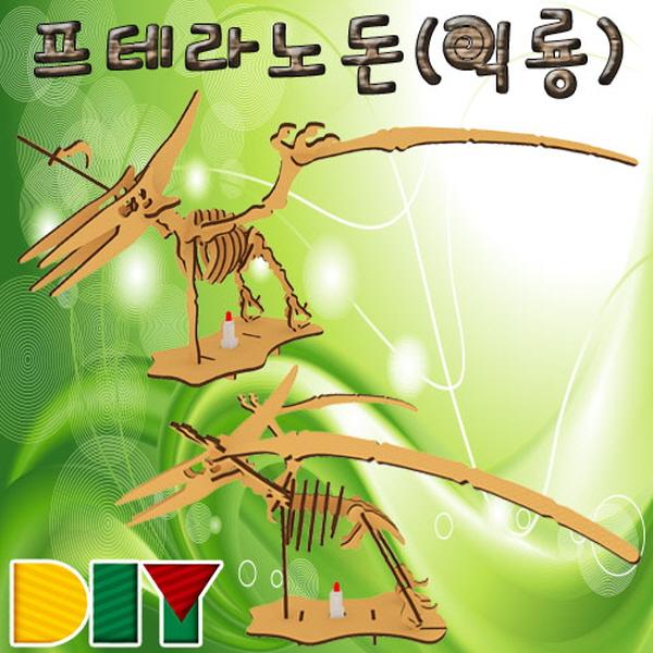 [척척박사네0207] DIY 프테라노돈(익룡)-LED형