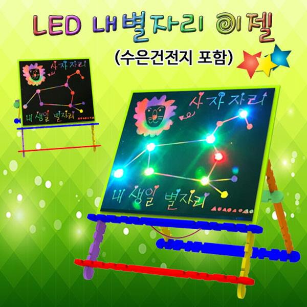 [척척박사네1632] LED 내별자리 이젤 수은건전지 포함(5구/7구LED)