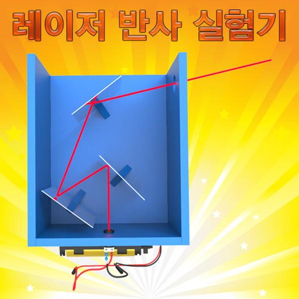 [척척박사네2185] 레이저 반사 실험기(5인용)