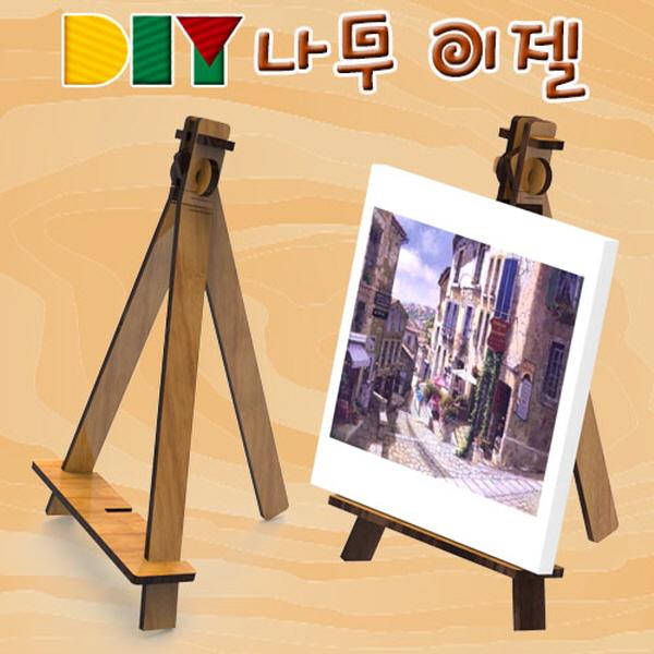 [척척박사네0788] DIY 나무 이젤(받침대)