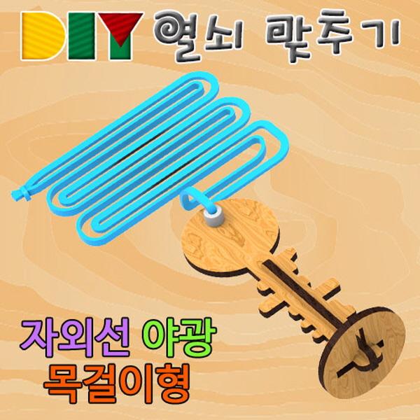 [척척박사네0200] DIY 열쇠 맞추기(자외선 야광 목걸이형)
