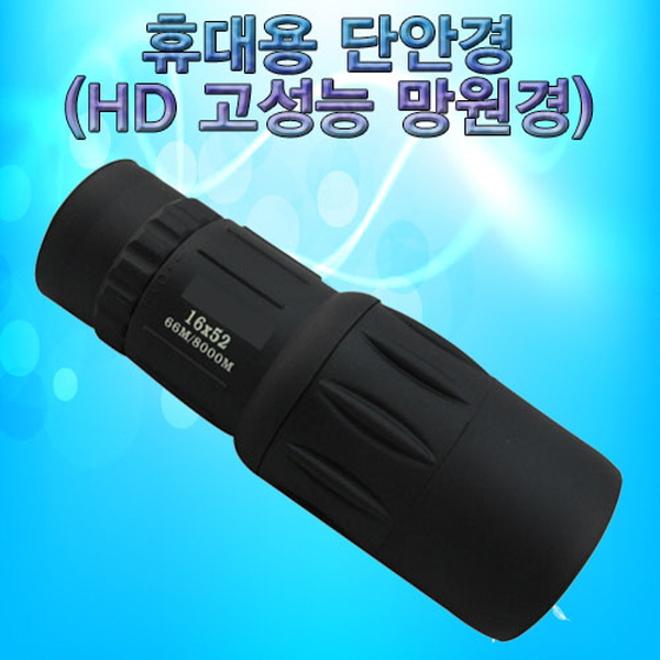 휴대용 단안경(HD 고성능 망원경)-16배율