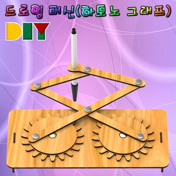 [척척박사네0201] DIY 드로잉 머신(하모노 그래프)