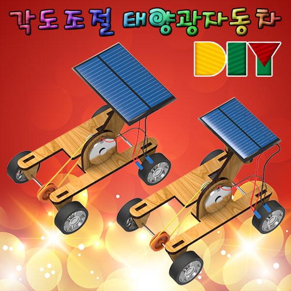[척척박사네0199] DIY 각도 조절 태양광 자동차(3V 125mA형)