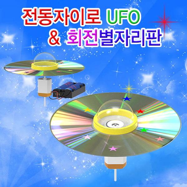 [척척박사네1322] 전동자이로 UFO & 회전별자리판(1인용/5인용)