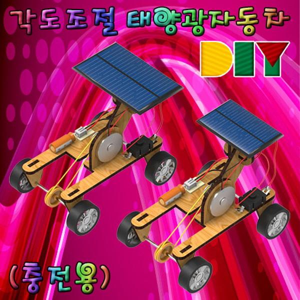 [척척박사네0197] DIY 각도 조절 태양광 자동차(충전용)-3V 125mA형