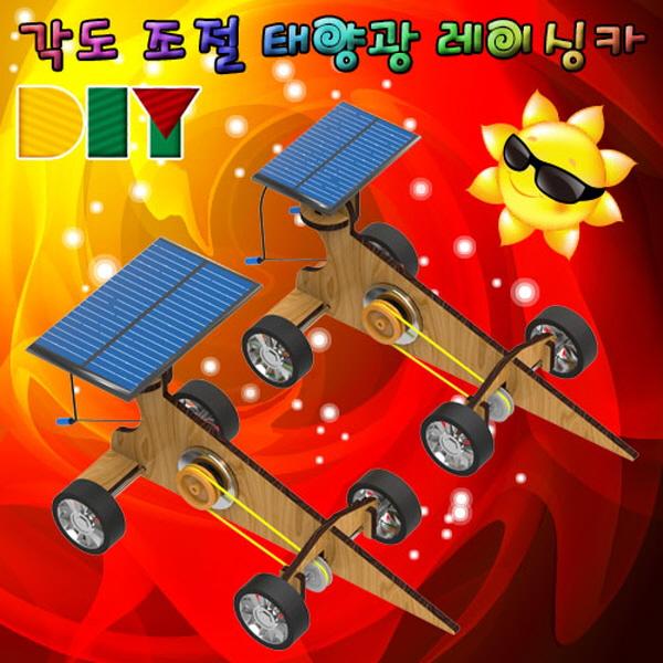 [척척박사네0195] DIY 각도 조절 태양광 레이싱카(3V 125mA형)