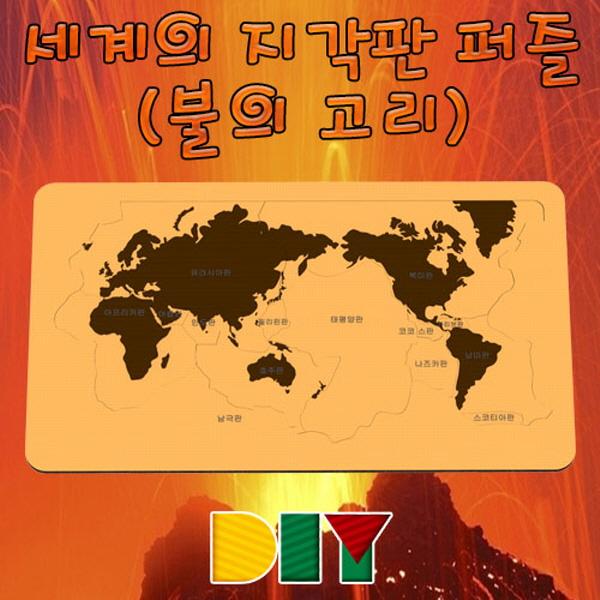 [척척박사네0193] DIY 세계의 지각판 퍼즐(불의 고리)
