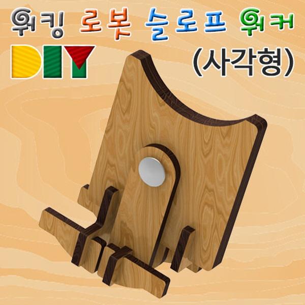 [척척박사네0192] DIY 워킹 로봇 슬로프 워커(사각형)