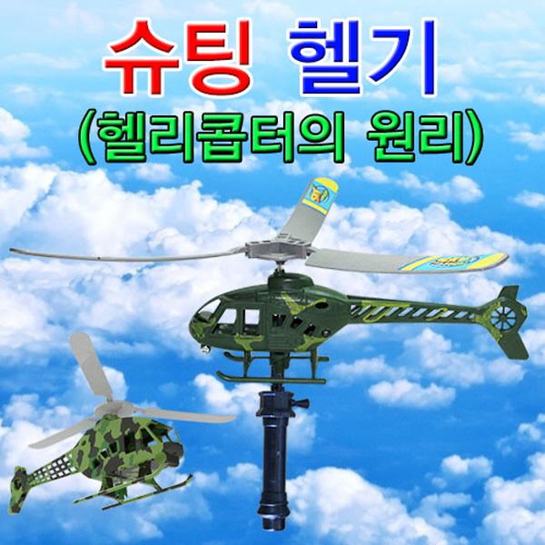 [척척박사네1464] 슈팅 헬기(헬리콥터의 원리)-1인용/5인용