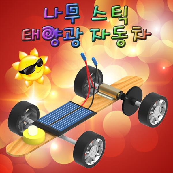 [척척박사네1151] 나무 스틱 태양광 자동차(1인용/5인용)