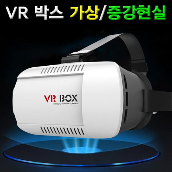 [척척박사네1165] VR 박스(가상현실/증강현실)