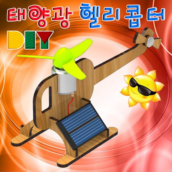[척척박사네0190] DIY 태양광 헬리콥터