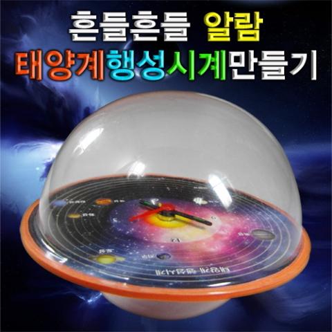 [척척박사네0646] 흔들흔들 알람 태양계행성시계(1인용/5인용)