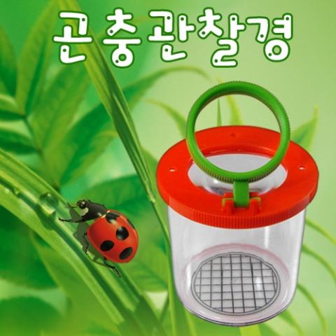 [척척박사네1231] 곤충 관찰경