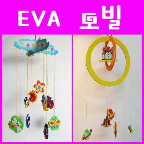 [척척박사네1131] EVA 모빌(곤충/우주)