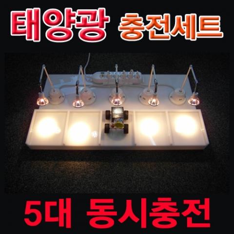 [척척박사네0633] 태양광 충전기세트