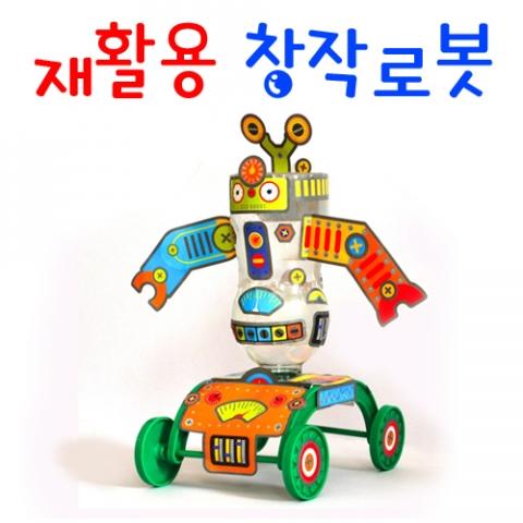 [척척박사네0632] 재활용 창작로봇