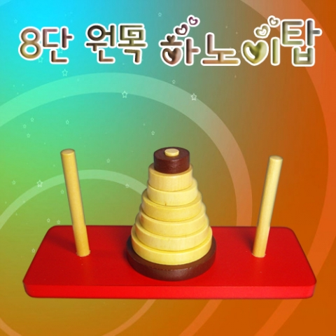 8단 원목 하노이탑 - 초등과학실험키트 과학실험교구 과학키트