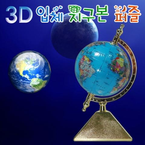 [척척박사네1225] 3D 입체 지구본퍼즐