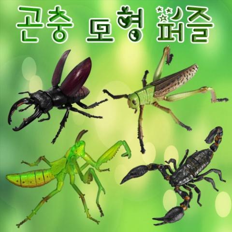 [척척박사네1090] 곤충 모형 퍼즐