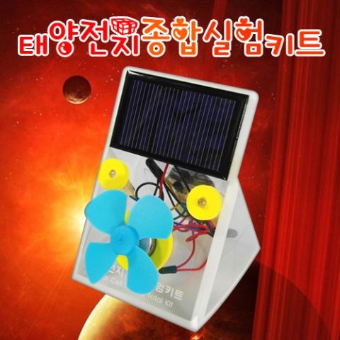 [척척박사네0079] 태양전지 종합실험키트