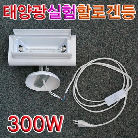 [척척박사네0551] 태양광실험용 할로겐등(300W)